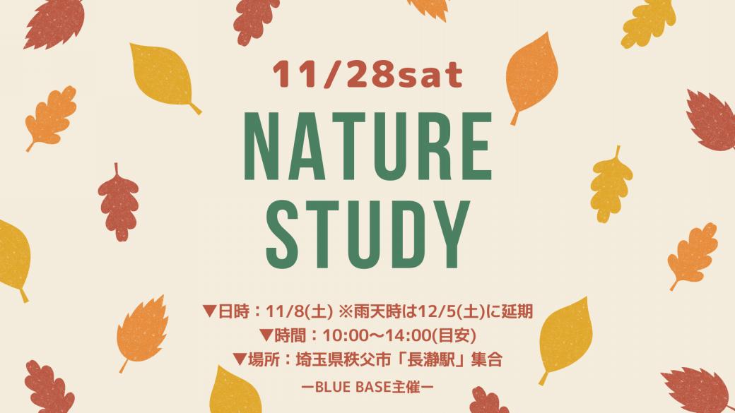 11/28(土) 秋の自然体験教室!日本有数のジオパークに認定されている埼玉県「長瀞」で、大自然と秋の紅葉を楽しみながら、大地の物語を学んで見ましょう!