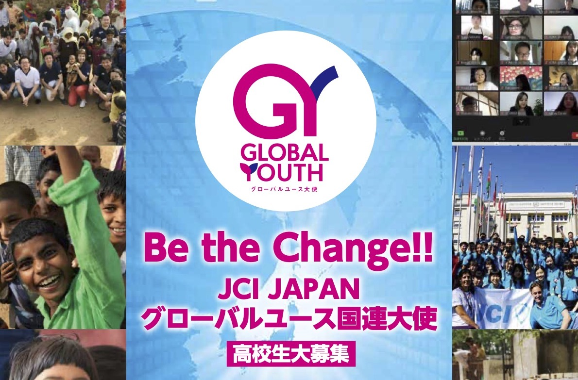 JCI JAPANグローバルユース国連大使育成事業 ~ Be the Change !! ~
