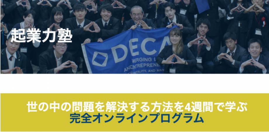 [中学3年〜高校3年生対象] 8/1~8/29 メンターとチームと挑む本格派アントレ教育プログラム DECA JAPAN起業力塾2021夏