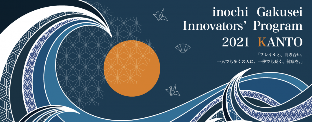 【中高生対象 5ヶ月間のヘルスケア課題解決プログラム】inochi Gakusei Innovators' Program 2021 KANTO