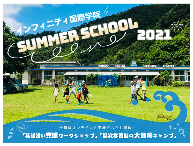 Infinity Summer School 探究編 Nature Adventure Camp~大自然冒険型探究プログラム~