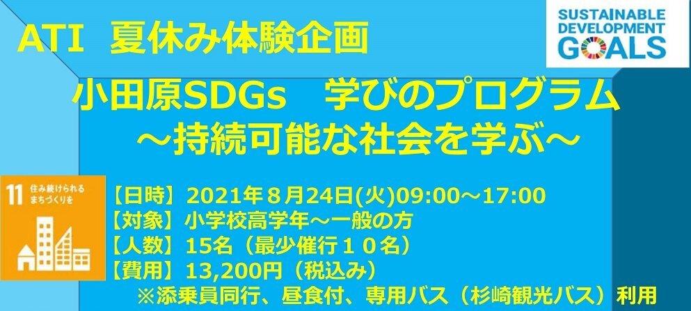 神奈川県小田原市で学ぶサステイナブルな社会 SDGsフィールドワーク1日体験