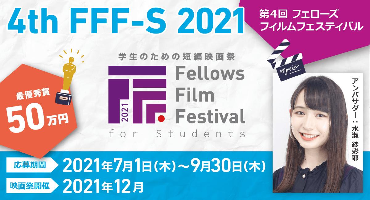 学生の為の短編映画祭 第4回 フェローズフィルムフェスティバル学生部門