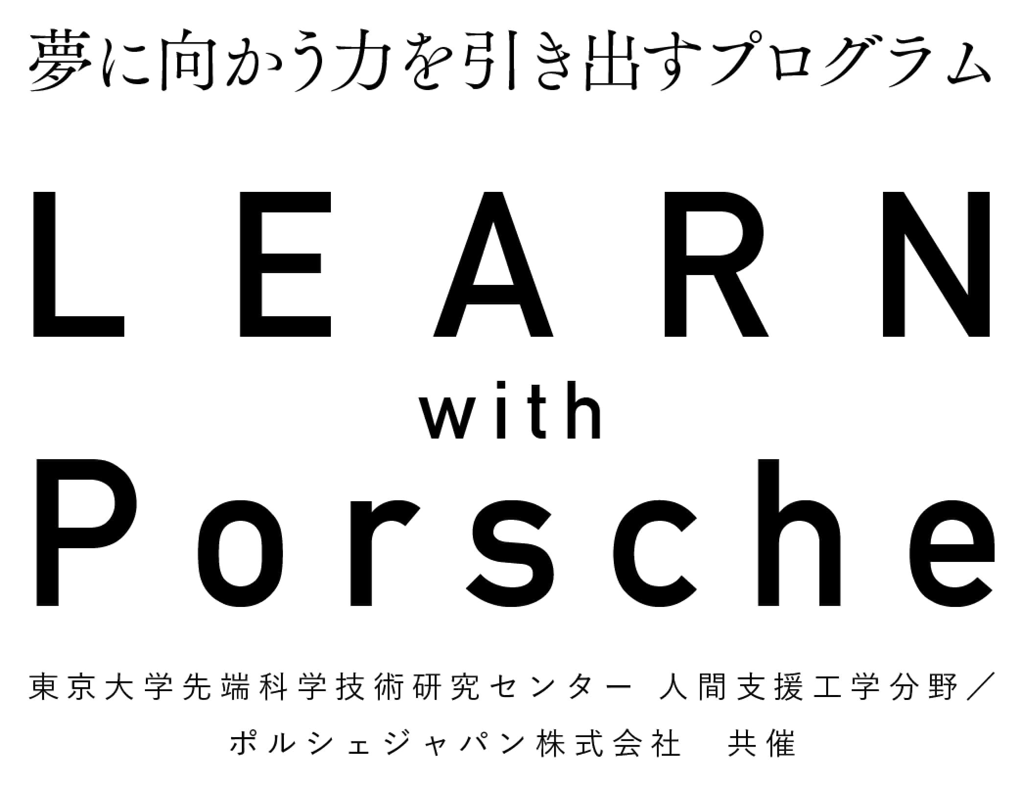 夢に向かう力を引き出すプログラム LEARN with Porsche2021