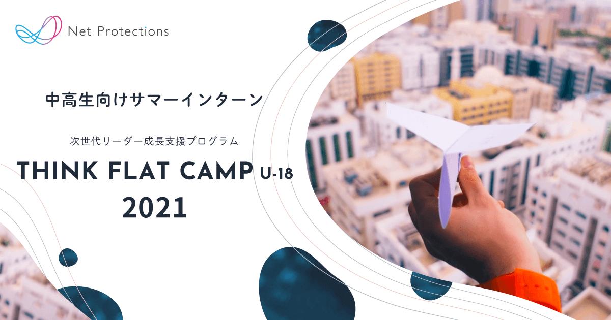 【中高生向け】5日間の社会変革プランニングインターンシップ「THINK FLAT CAMP –次世代リーダー成長支援プログラム U-18–」2021年夏、開催決定