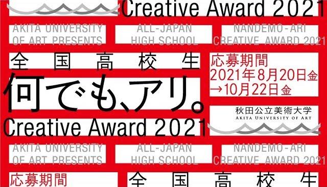 全国高校生何でも、アリ。Creative Award 2021