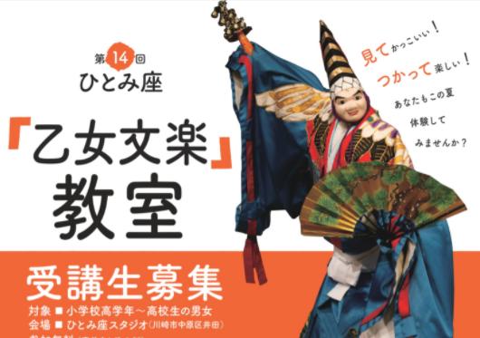 見てかっこいい!つかって楽しい! 伝統人形芝居を学ぼう。<br>Japanese Traditional Puppet Show Otome Bunraku Workshop <br>第14回ひとみ座「乙女文楽」教室