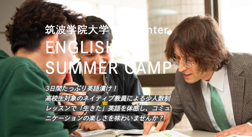 【高校生対象】7/30~、8/13~、英語サマーキャンプで3日間たっぷり英語漬け!ネイティブ教員で「生きた」英語を体感し、コミュニケーションの楽しさを味わいませんか?