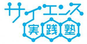 【高校生対象】8/27,8/30「サイエンス実践塾体験研究室」の参加者を募集します!<br>~ 最先端の科学技術を県内大学・企業で体験!~