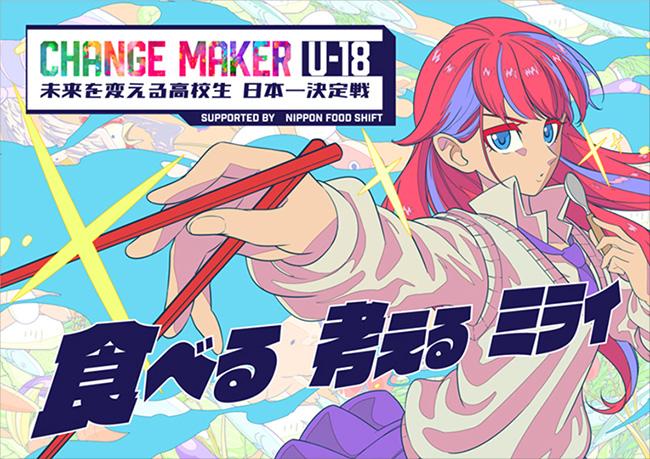 CHANGE MAKER U-18 未来を変える高校生 日本一決定戦